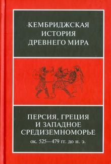 Персия, Греция и западное Средиземноморье. Около 525-479 гг. до н.э. Том 4