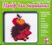 """Набор для вышивания """"Ежик"""" (00303)"""