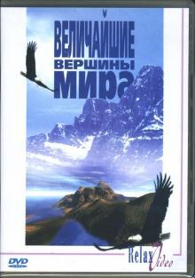 Величайшие вершины мира (DVD)
