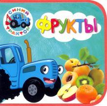 Синий трактор. Фрукты