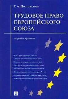 Трудовое право Европейского Союза. Теория и практика - Татьяна Постовалова