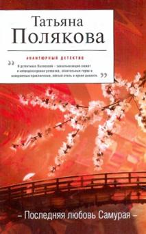 Последняя любовь Самурая - Татьяна Полякова