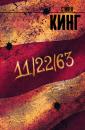 11/22/63