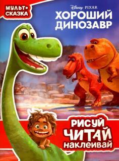 Хороший динозавр. Мульт-сказка. Рисуй, читай, наклеивай