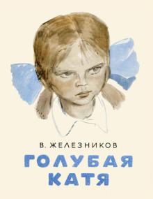 Голубая Катя - Владимир Железников