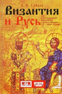 Византия и Русь. Опыт военно-политического взаимодействия в Крыму и Приазовье (XI - начало XII века)