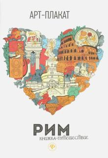 Рим. Книжка-путешествие