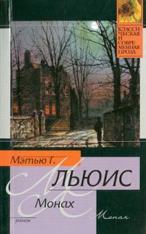 Монах - Мэтью Льюис