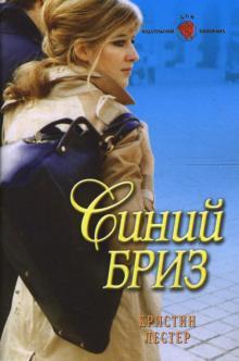 Синий бриз (08-079) - Кристин Лестер