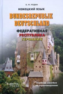 Bundesrepublik Deutschland. Федеративная Республика Германия: учебное пособие по страноведению