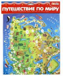"""Игра-ходилка """"Путешествие по миру"""" (3340)"""