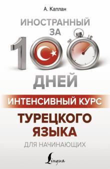 Интенсивный курс турецкого языка для начинающих
