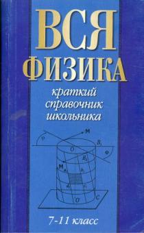 Вся физика. 7-11 класс. Краткий справочник школьника