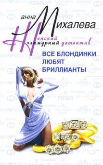 Все блондинки любят бриллианты: Роман - Анна Михалева