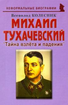 Михаил Тухачевский. Тайна взлета и падения
