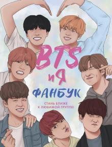 """Книга: """"BTS и я. Фанбук"""" - Бенна Райт. Купить книгу ..."""