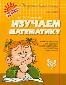 Изучаем математику