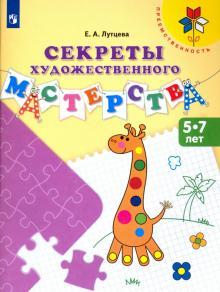 Секреты художественного мастерства. Пособие для детей 5-7 лет. ФГОС ДО