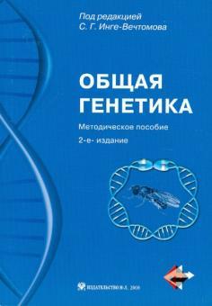 Экологическая генетика