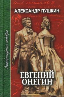 Евгений Онегин. Стихотворения. Медный всадник