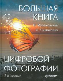 Книги о цифровой фотографии елизавета кузьменко модель
