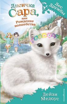 "Книга: ""Лисичка Сара, или Рождение волшебства"" - Дейзи Медоус ..."