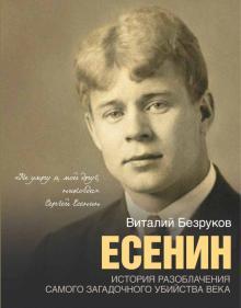 Есенин - Виталий Безруков