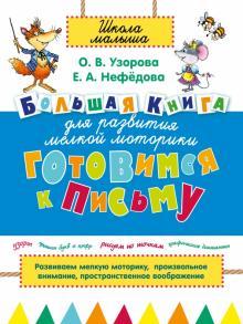 Готовимся к письму. Большая книга для развития мелкой моторики - Узорова, Нефедова