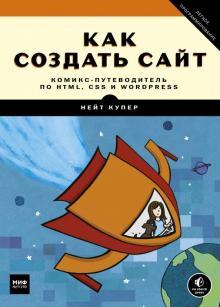 Как создать сайт. Комикс-путеводитель по HTML, CSS и WordPress - Нейт Купер