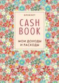 Иллюстрация 4 из 9 для CashBook. Мои доходы и расходы, А6 ...