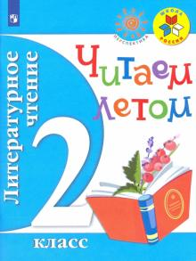 Литературное чтение. 2 класс. Читаем летом. Учебное пособие - Ушинский, Осеева, Скребицкий