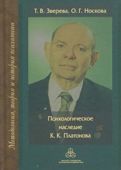 Методология, теория и история психологии