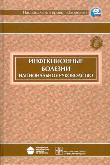 Инфекционные болезни: национальное руководство (+CD)