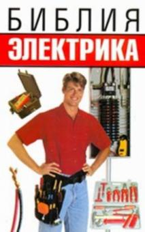 Библия электрика - Николай Белов