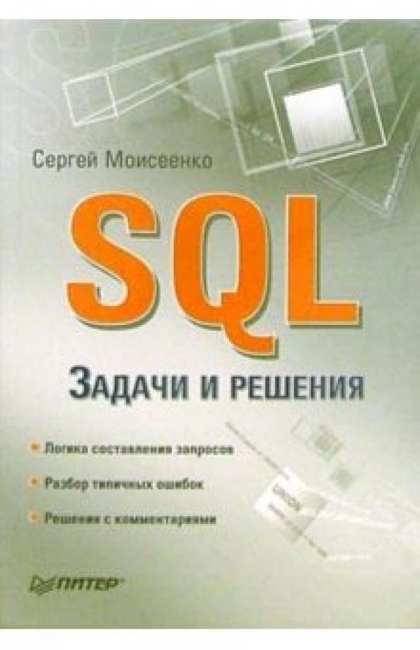 Онлайн sql задачи и решения решение задач по биологии о днк