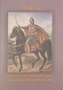 Князь Семен Пожарский и Конотопская битва. 350 лет Конотопской трагедии