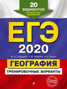 ЕГЭ 2020. География. Тренировочные варианты. 20 вариантов