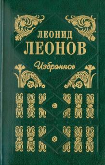 Леонов Л. М. Избранное