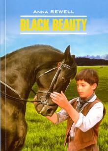 Черный Красавец