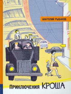 Иллюстрированная библиотека фантастики и приключений. Приключения Кроша