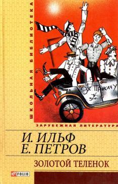 Школьная библиотека укр. и зарубеж. лит-ры