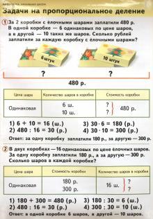 Математика. Комплект таблиц для нач. школы. Задачи на пропорц. деление. Старин. русск. меры длины - Светлана Волкова