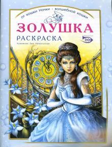 """Книга: """"Раскраска """"Золушка"""""""" - Полярный, Никольская ..."""