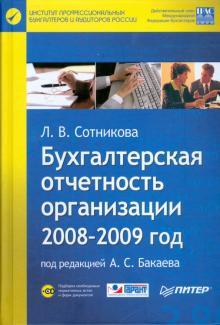 Бухгалтерская отчетность организации. 2008-2009 год (+CD) - Л. Сотникова