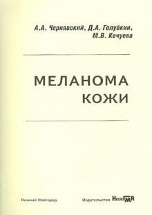 Меланома кожи. Учебно-методическое пособие - Чернявский, Голубкин, Кочуева