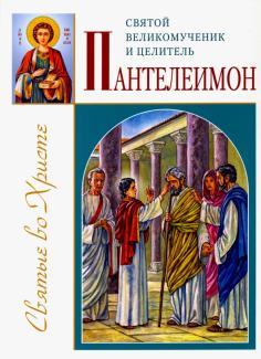 Святые во Христе