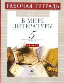 В мире литературы. 5 класс. Рабочая тетрадь. В 2-х частях. Часть 1