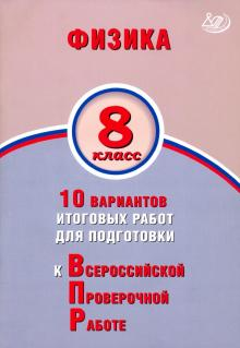 ВПР. Физика. 8 класс. 10 вариантов итоговых работ для подготовки - Пурышева, Ратбиль