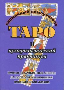 Таро и нумерологический практикум