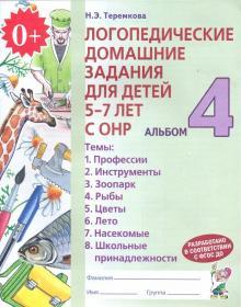 Логопедические домашние задания для детей 5-7 лет с ОНР. Альбом 4. ФГОС ДО